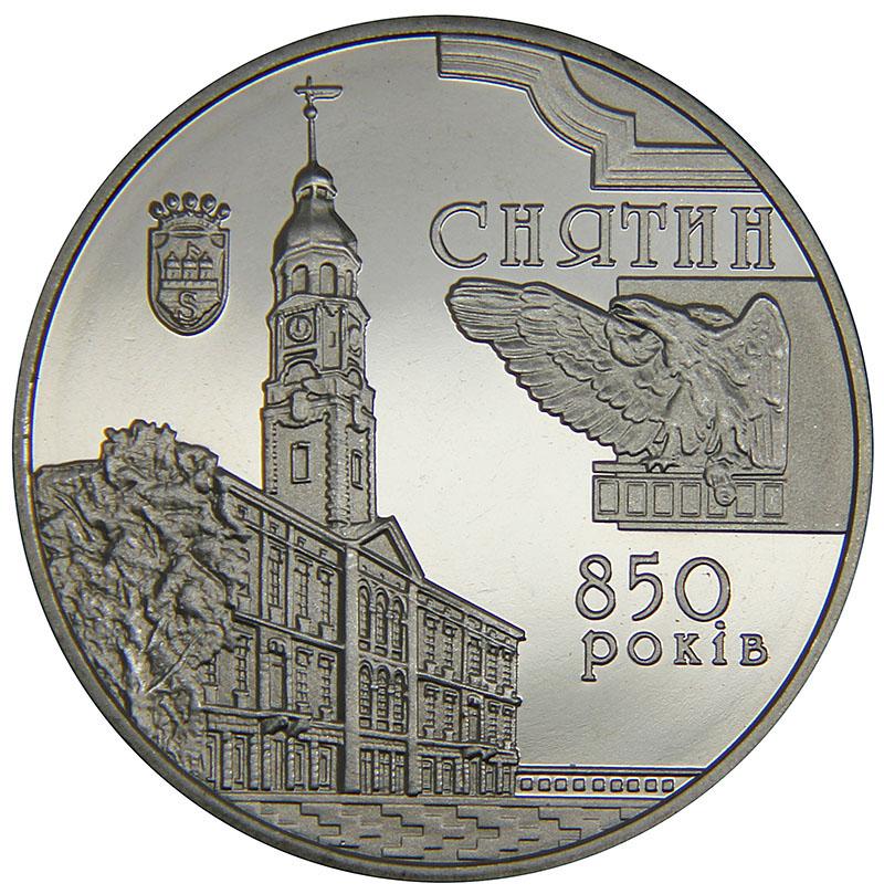 Монета номиналом 5 гривен 850 лет г. Снятину. Нейзильбер. Украина, 2008 год монета номиналом 3 рубля 50 лет победы на курской дуге proof в капсуле россия 1993 год