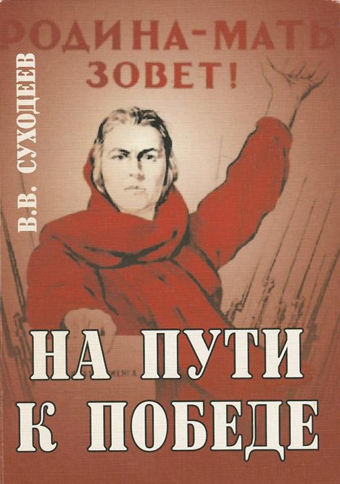 В. В. Суходеев На пути к Победе