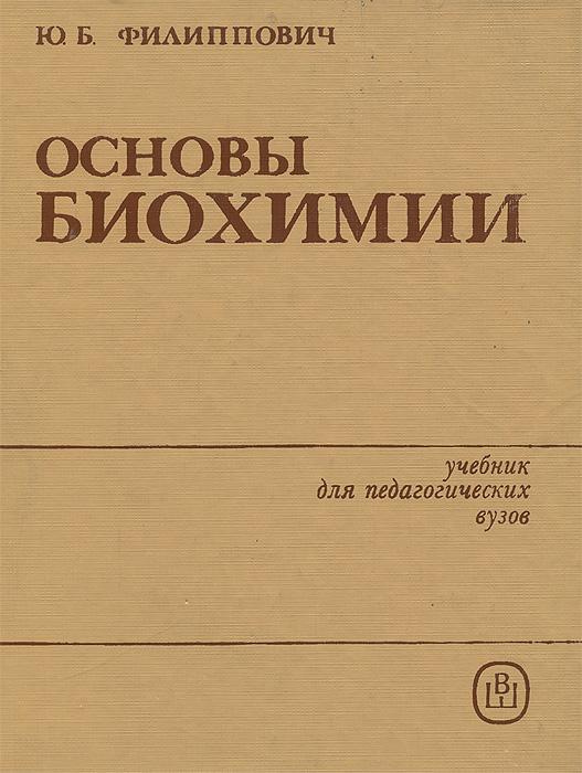 цена на Ю. Б. Филиппович Основы биохимии. Учебник