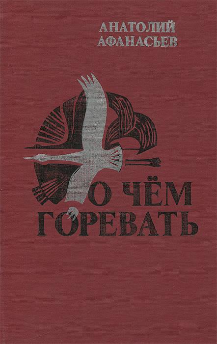 Анатолий Афанасьев О чем горевать