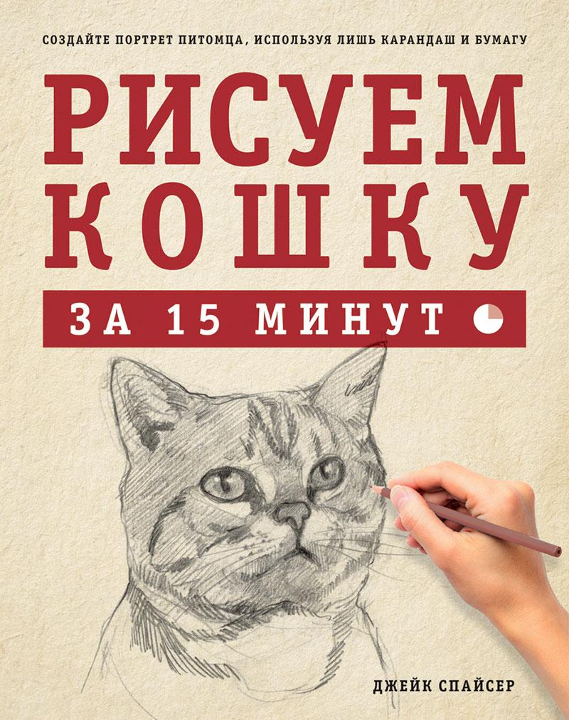 Джейк Спайсер Рисуем кошку за 15 минут рисуем кошку за 15 минут