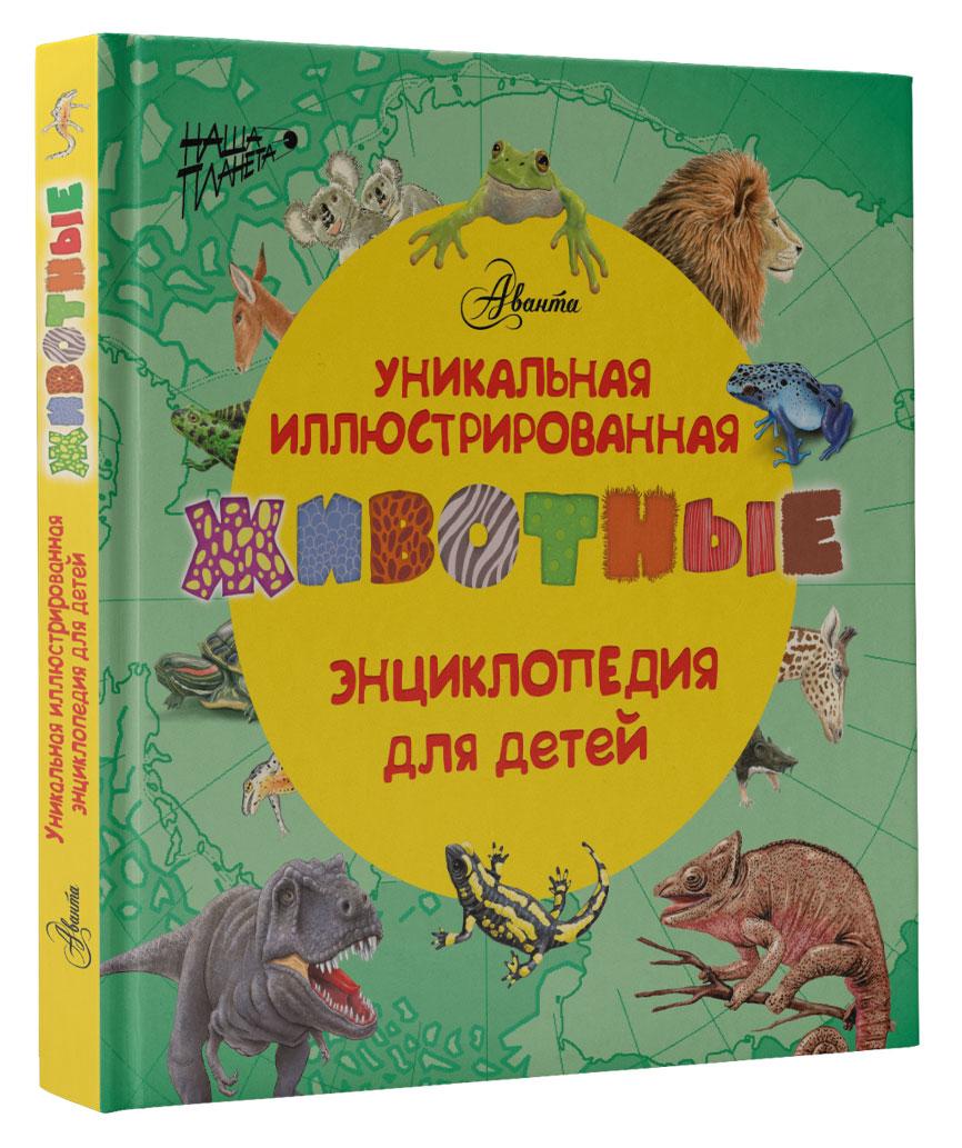 Maria Angels Julibert Zamarreco, Габриэль Мартин Ройг Животные. Уникальная иллюстрированная энциклопедия для детей