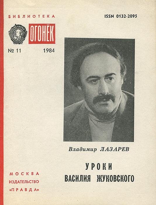 Владимир Лазарев Уроки Василия Жуковского