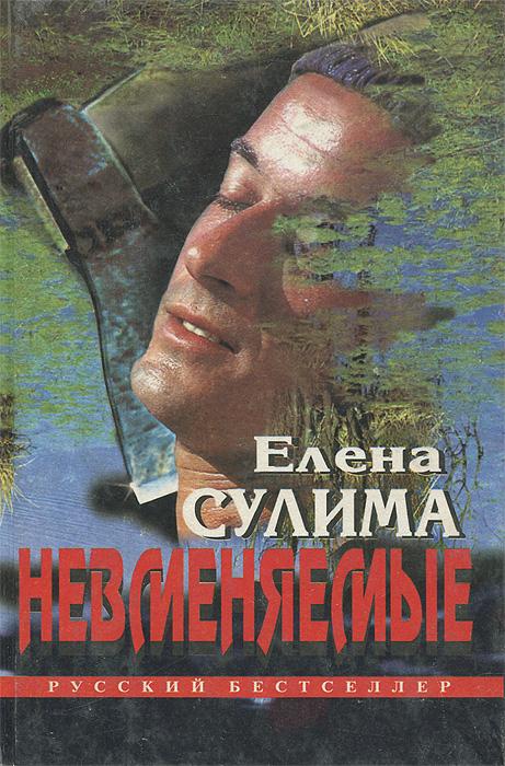 Елена Сулима Невменяемые