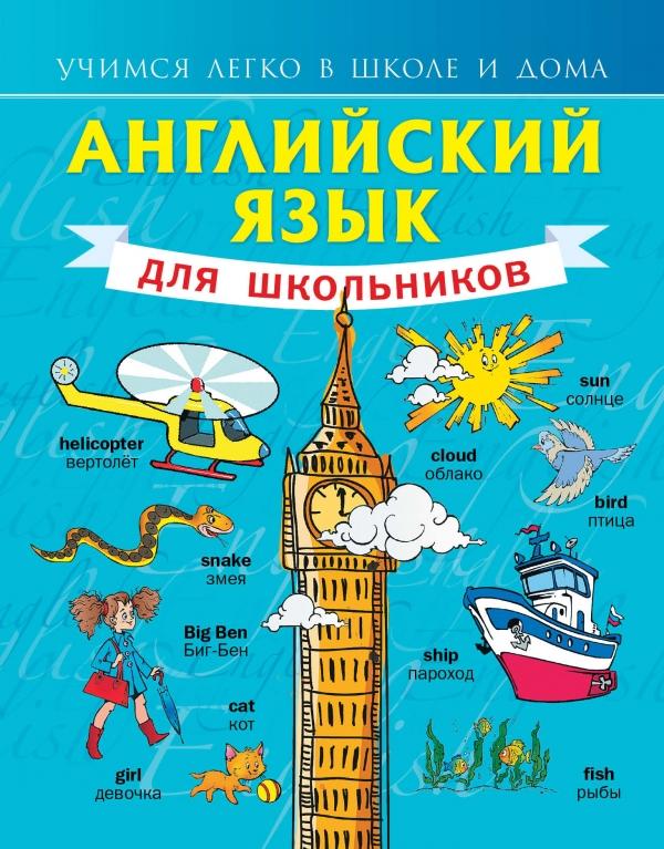 Фото - С.А. Матвеев Английский язык для школьников матвеев с английский язык для школьников