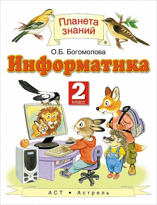 О.Б. Богомолова Информатика. 2 класс. Учебное пособие