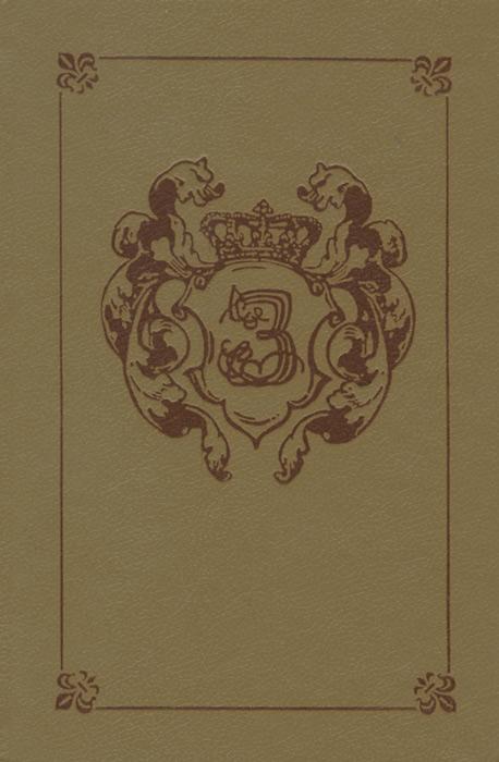 Анн и Серж Голон Анжелика. Книга 3. Неукротимая Анжелика анжелика