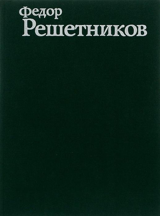 Вишняков Федор Решетников