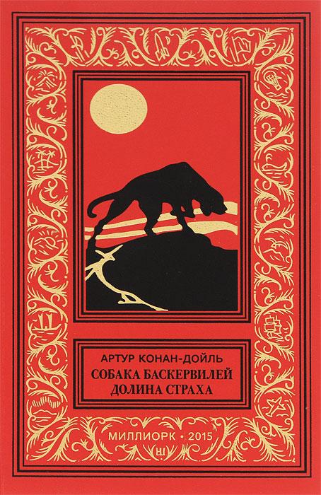 Артур Конан-Дойль Собака Баскервилей. Долина страха