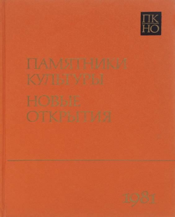 Памятники культуры. Новые открытия. 1981 говорящие памятники