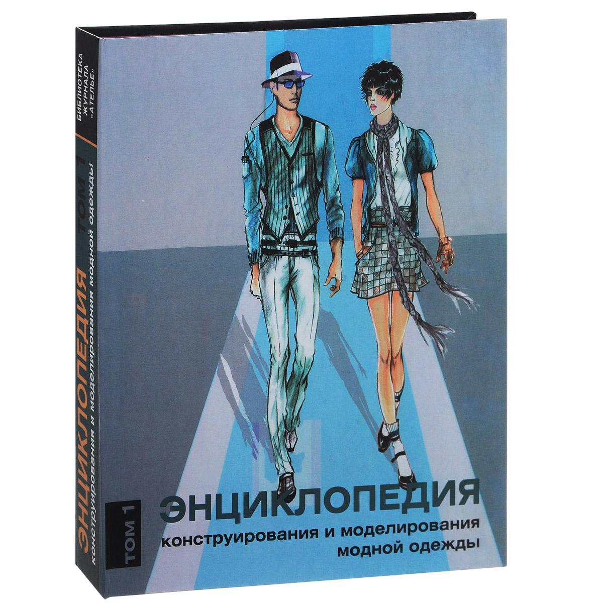 Энциклопедия конструирования и моделирования модной одежды. Том 1. Доставка по России