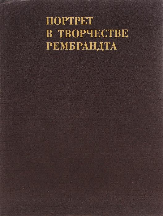 К. С. Егорова Портрет в творчестве Рембрандта