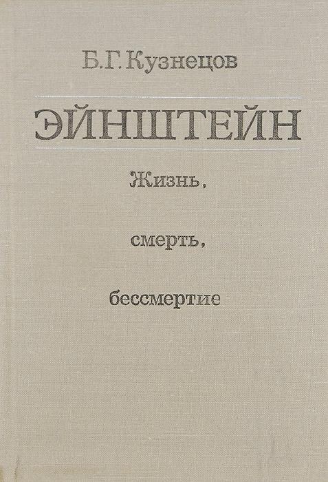 Б. Г. Кузнецов Эйнштейн. Жизнь, смерть, бессмертие цены