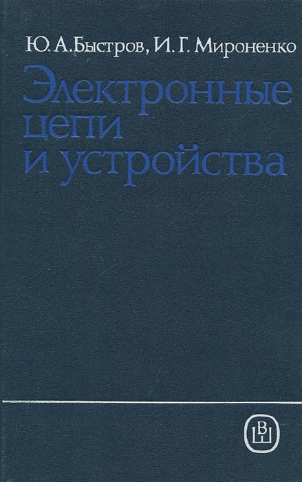 Ю. А. Быстров, И. Г. Мироненко Электронные цепи и устройства. Учебное пособие