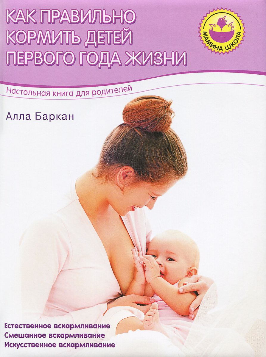 Алла Баркан Как правильно кормить детей первого года жизни
