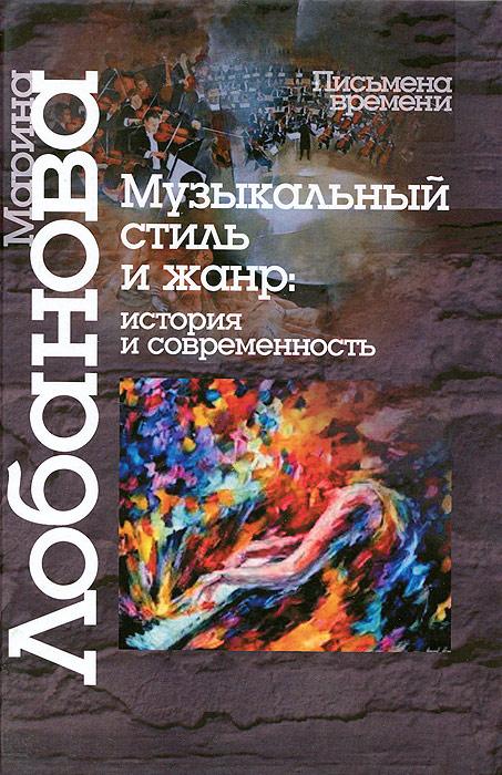 Марина Лобанова Музыкальный стиль и жанр. История и современность
