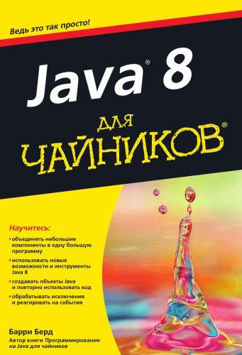 Барри Берд Java 8 для чайников