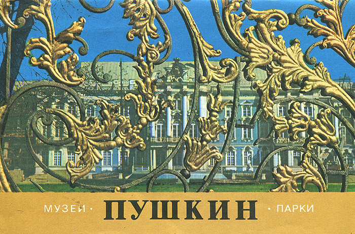 Г. Д. Ходасевич Пушкин. Музеи и парки