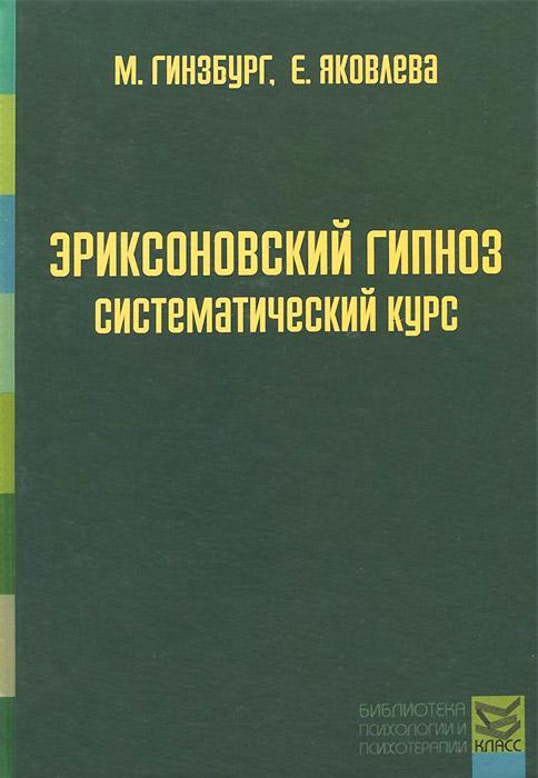 М. Гинзбург, Е. Яковлева Эриксоновский гипноз. Систематический курс