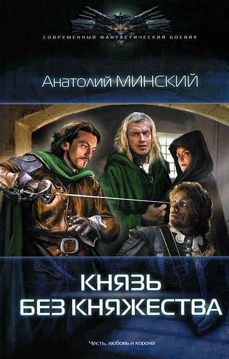 Анатолий Минский Небо империи. Князь без княжества