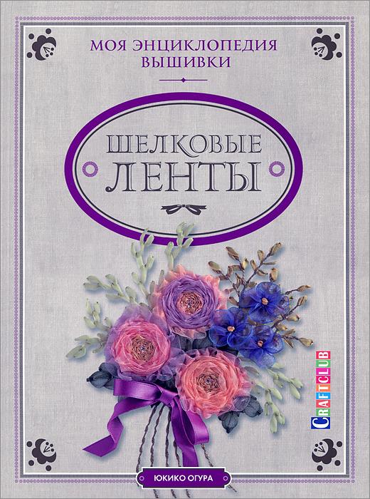 Книга Моя энциклопедия вышивки. Шелковые ленты. Юкико Огура