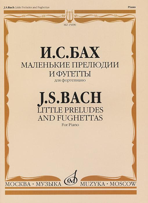 И. С. Бах И. С. Бах. Маленькие прелюдии и фугетты. Для фортепиано / J. S. Bach: Little Preludes and Fughettas: For Piano бах и inventions for piano инвенции для фортепиано ноты
