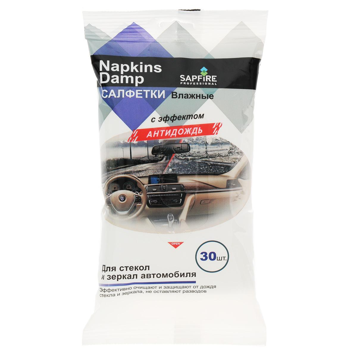 Салфетки влажные Sapfire, с эффектом антидождь, 30 шт салфетки влажные sapfire с эффектом антидождь 30 шт