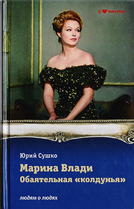 Сушко Ю. Марина Влади, обаятельная «колдунья»