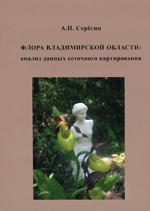 А. П. Серегин Флора Владимирской области. Анализ данных сеточного картирования