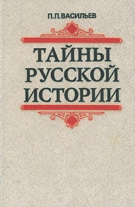 П. П. Васильев Тайны русской истории конца XVI-начала XVII в. цена