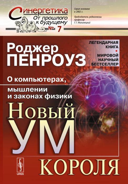 Роджер Пенроуз Новый ум короля. О компьютерах, мышлении и законах физики