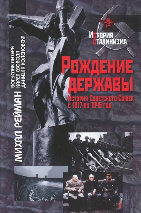 Рождение державы. История Советского Союза с 1917 по 1945 год