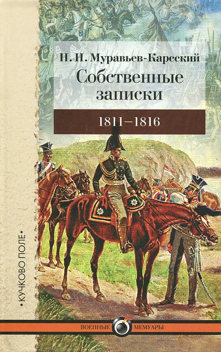 Н. Н. Муравьев-Карсский Собственные записки. 1811-1816 цены