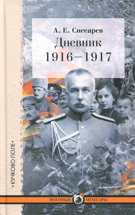А. Е. Снесарев Дневник. 1916-1917 цены