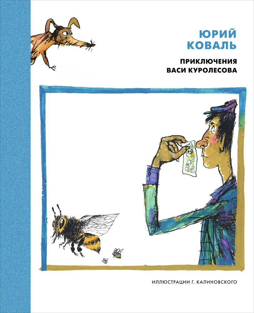 Юрий Коваль Приключения Васи Куролесова
