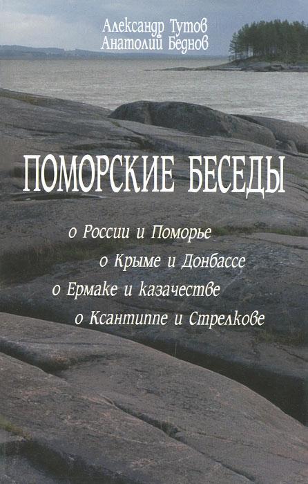 Александр Тутов, Анатолий Беднов Поморские беседы александр смородинцев беседы о вирусах