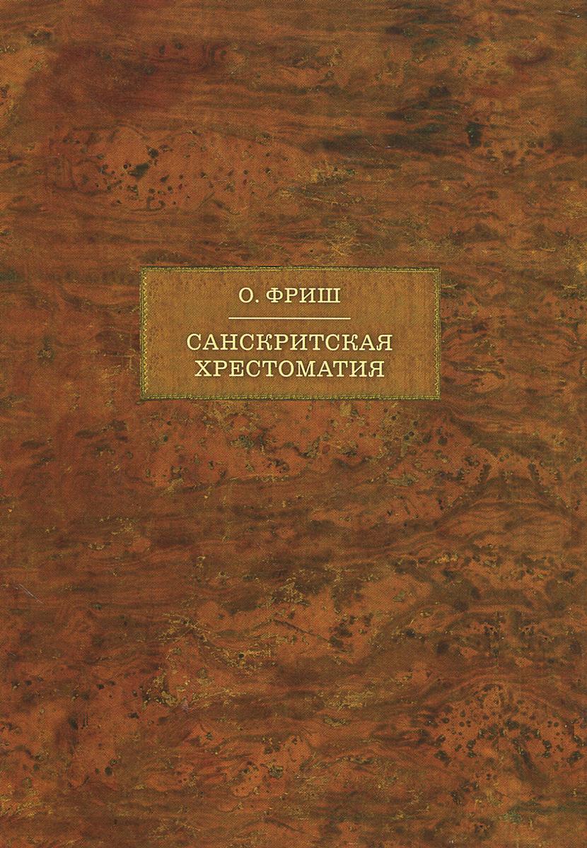 Санскритская хрестоматия. В 2 томах. Том 1. Тексты