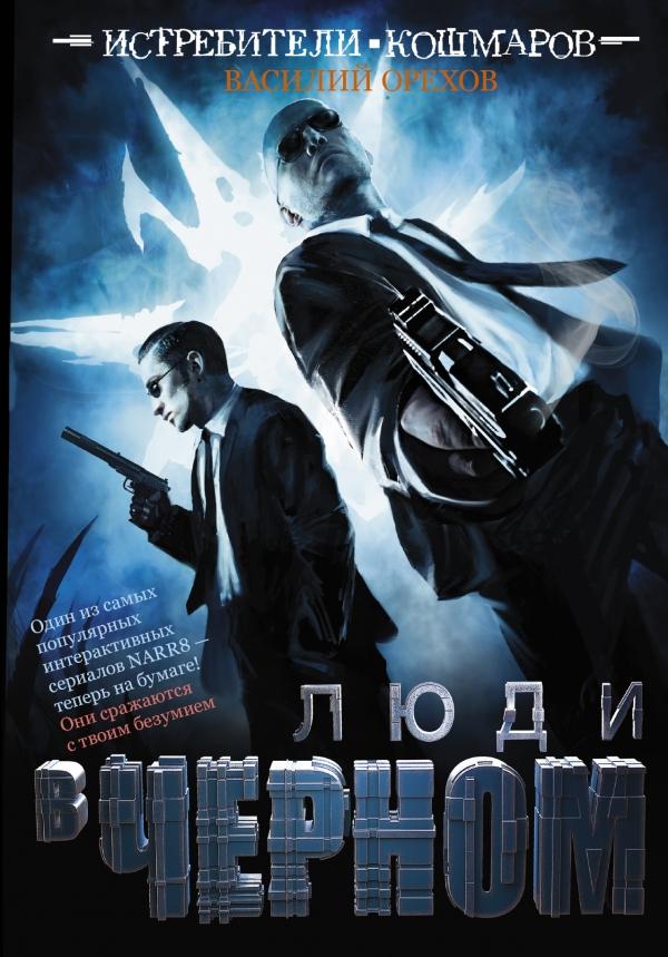 Василий Орехов Истребители кошмаров. Люди в черном