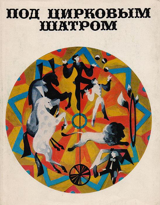 Под цирковым шатром (К 100-летию Саратовского цирка)