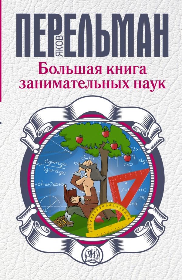 Перельман Яков Исидорович Большая книга занимательных наук цена и фото