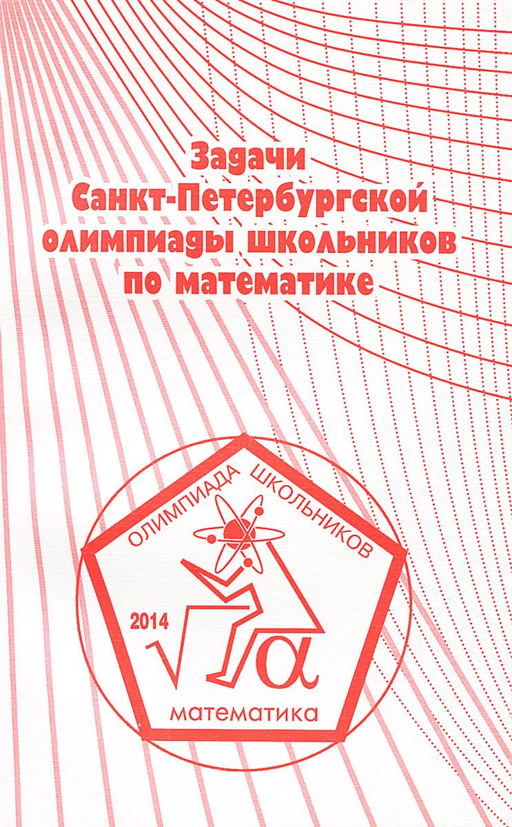 Задачи Санкт-Петербургской олимпиады школьников по математике 2014 года цена и фото