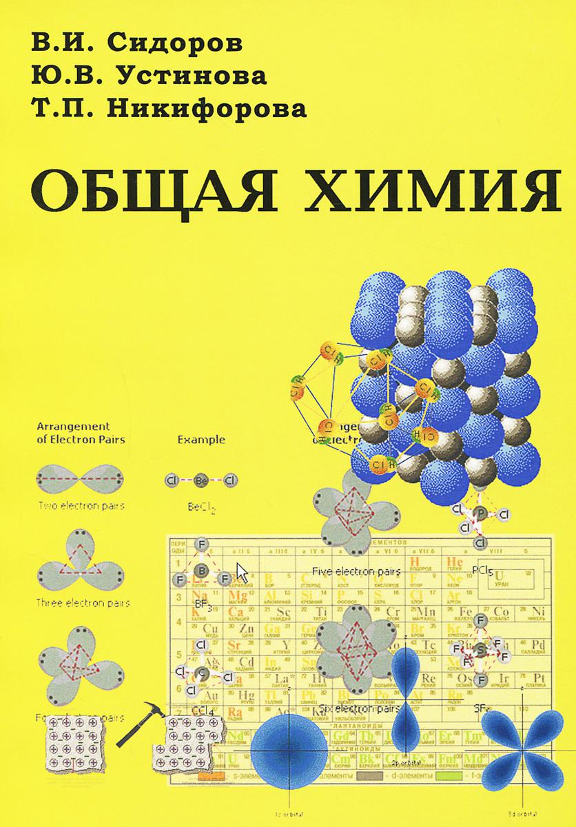 В. И. Сидоров, Ю. В. Устинова, Т. П. Никифорова Общая химия. Учебник