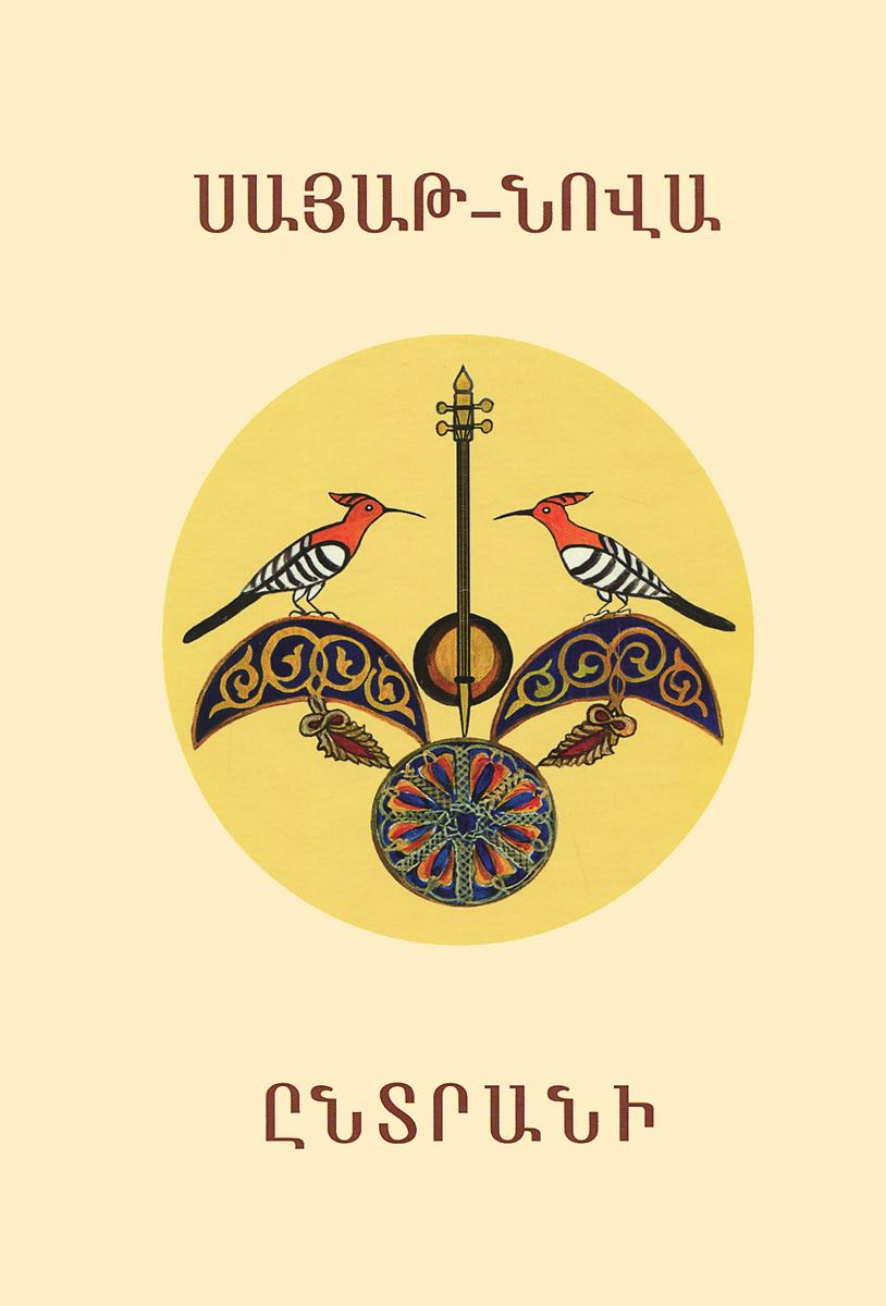 Sayat Nova: Selected Poems In Armenian (+ CD) sayat nova selected poems in armenian cd