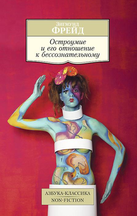 Зигмунд Фрейд Остроумие и его отношение к бессознательному