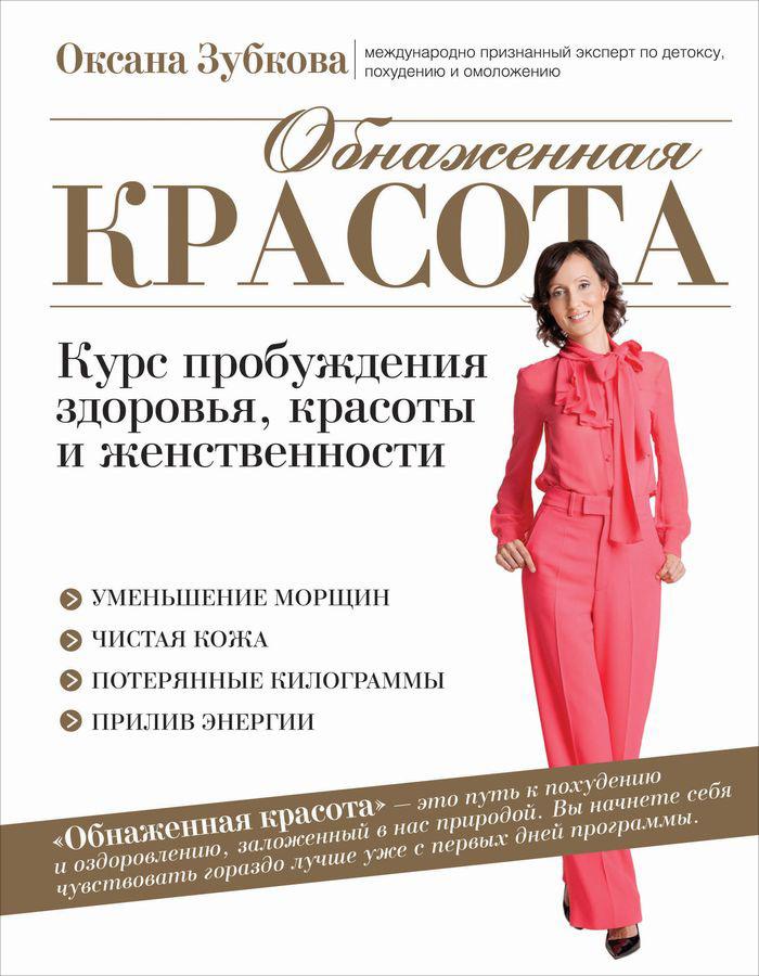Зубкова Оксана Анатольевна Обнаженная красота. Курс пробуждения здоровья, красоты и женственности