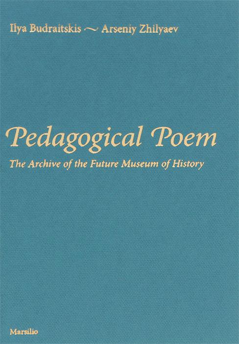 Ilya Budraitkis, Arseniy Zhilyaev Pedagogical Poem: The Archive of the Future Museum of History pedagogical poem