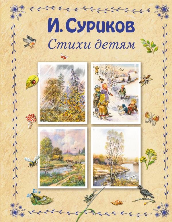 Иван Суриков И. Суриков. Стихи детям