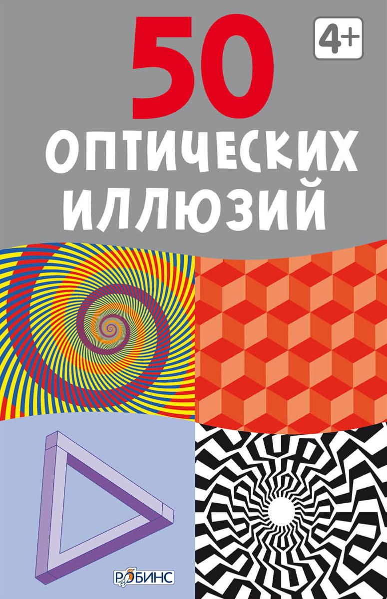 Робинс Обучающая игра 50 оптических иллюзий
