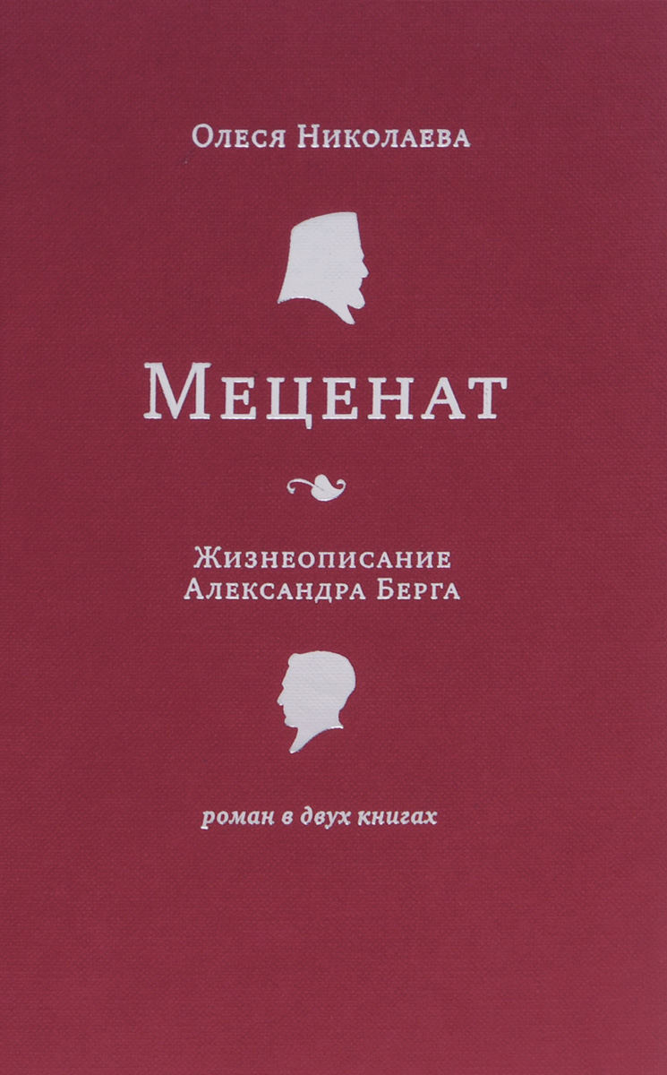 Олеся Николаева Меценат. Жизнеописание Александра Берга
