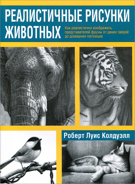 Роберт Луис Колдуэлл Реалистичные рисунки животных